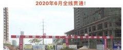 茂名凤凰大道预计6月全线贯通!水东湾新城和共青河新城齐头并进