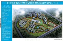 重磅!化州青鸟实验学校建设项目修建性详细规划方案公示