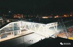 全线贯通!茂名站进站天桥第三跨钢结构完成吊装