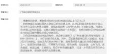 好消息!广东省发改委:茂名市通用机场拟在2025年前建设