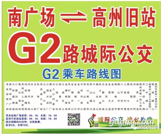 茂名G2路公交来了!2020年6月7日正式开通