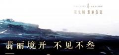 阳光城翡丽公馆:耀世亮相倒计时【2】天!