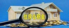 住房公积金的贷款额度与什么有关-公积金