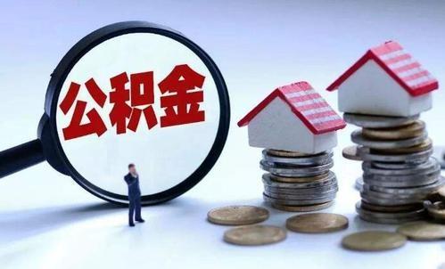 公积金贷款买房的流程是什么?-公积金