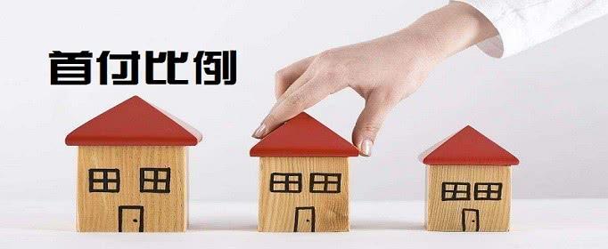 买二套房需要准备多少首付-买房贷款