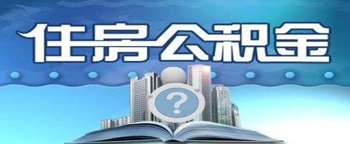 北京公积金贷款条件是什么-公积金
