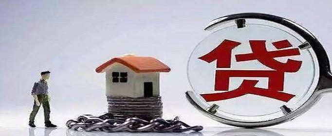 住房按揭贷款的办理流程是什么-买房贷款