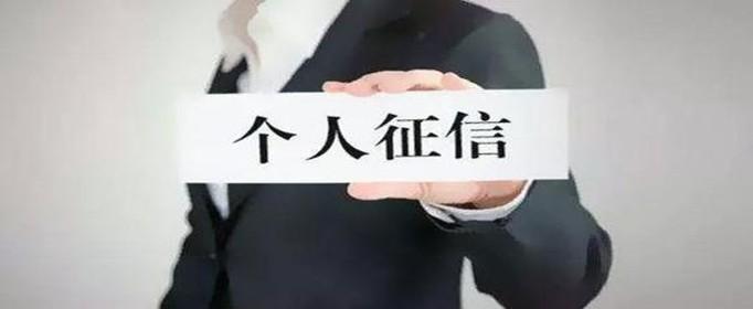 贷款买房征信有什么用?-买房贷款