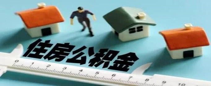 长沙公积金要交多久才能贷款买房-公积金