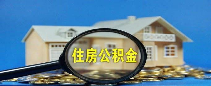 用公积金贷款买房有什么优点-公积金