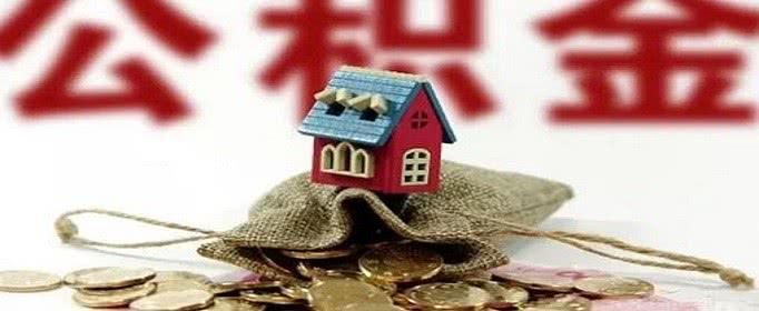 住房公积金提取取消纸质申请书后怎么申请-公积