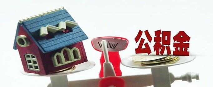 公积金贷款买二手房的流程是什么-公积金