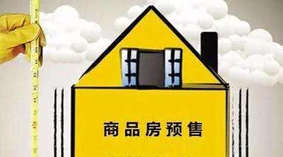 商品房预售具体规定条件是什么?-买房准备