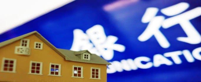 申请房贷银行会查几次征信-买房贷款