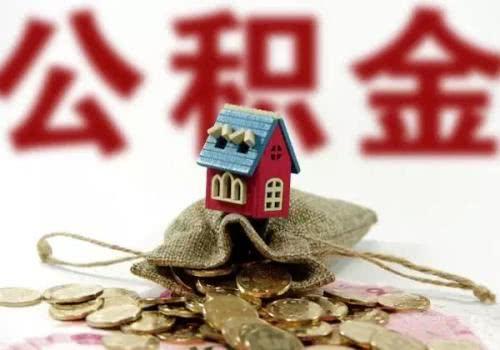 怎样做才能拿到最高贷款额度?-买房贷款