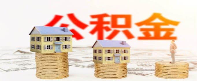 申请公积金贷款需要提供哪些资料?-公积金