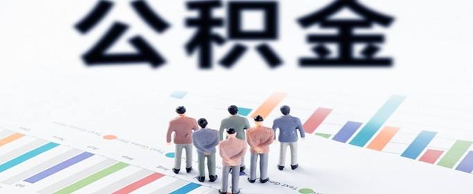 商贷转公积金贷款的流程是什么-公积金