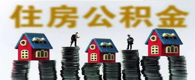 住房公积金贷款额度怎么计算-公积金