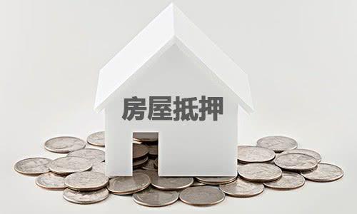 在北京房产抵押贷款时什么因素办理不能成功?