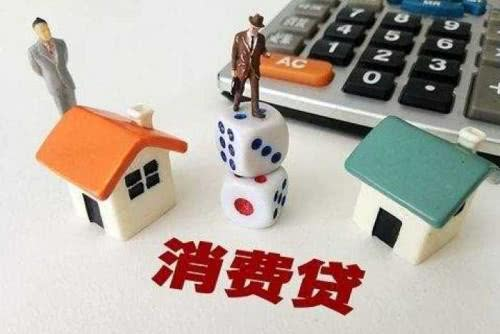 银行个人申请消费贷款的技巧在哪里?-
