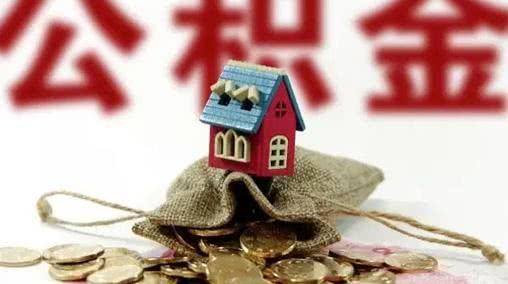 公积金贷款买房要谨记什么?-公积金