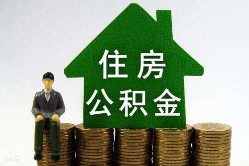 公积金贷款如何解抵押?-
