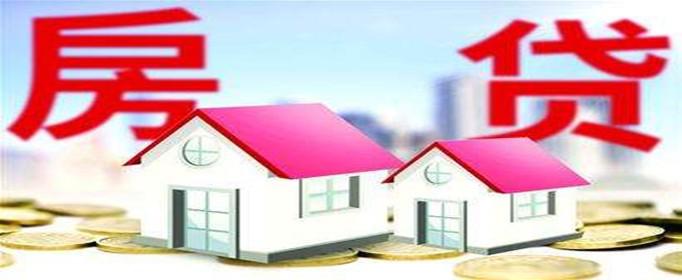 房贷按揭怎么办理-买房贷款