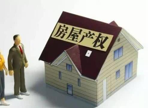 房屋产权变更的注意事项有哪些?-房屋产权