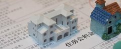 提前还清公积金贷款划算吗-买房贷款