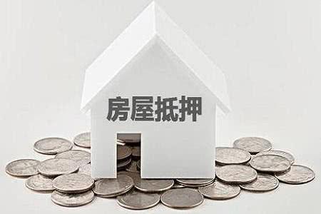 办理房屋抵押贷款额度不高的原因是什么?-
