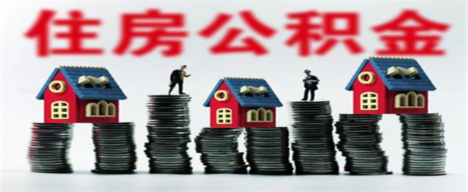 异地购房可以公积金贷款吗-公积金