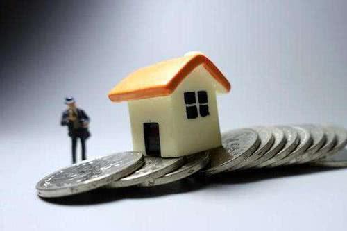为什么购房贷款利息高?-买房贷款
