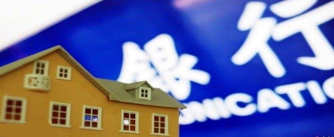 组合贷款最高能贷多少钱-买房贷款
