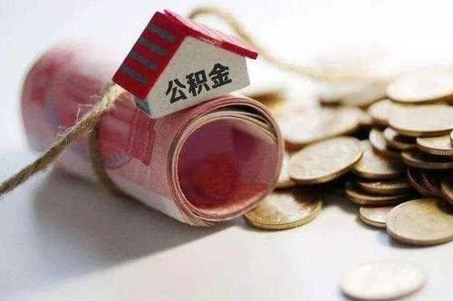 公积金贷款买房有什么限制?-公积金