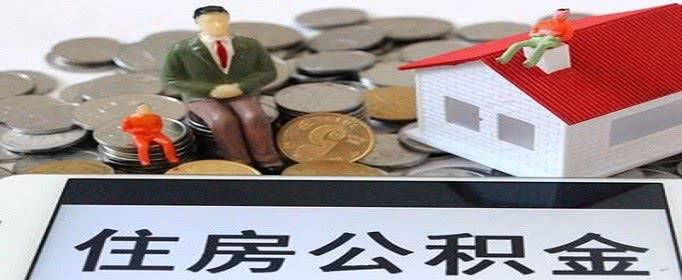 天津租房提取公积金的条件是什么-公积金