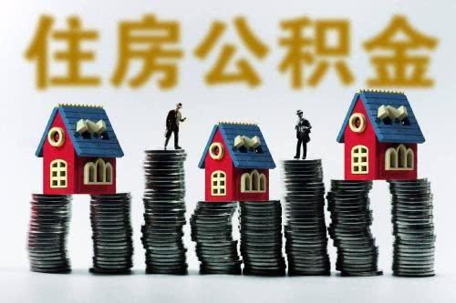 住房公积金的额度规定与计算是怎么算的?-公积金