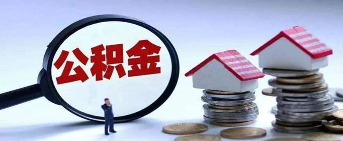 商贷后多久可以提取公积金-公积金