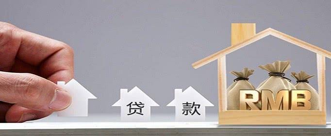 按揭贷款的放款时间要多久-买房贷款