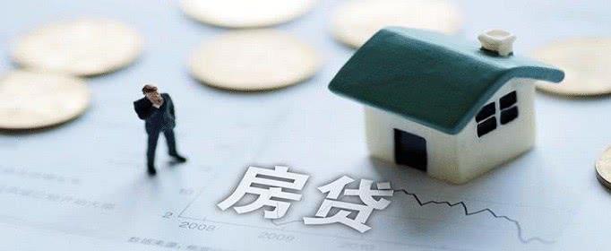 买房尾款什么时候交-买房贷款