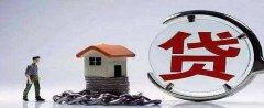 按揭贷款买房前要注意什么-买房贷款