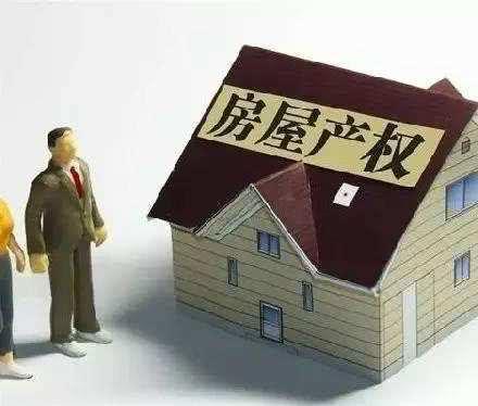 二手房和新房是如何查询房屋产权的?-房屋产权