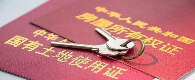 贷款买房要多久才能拿到房产证-房屋产权