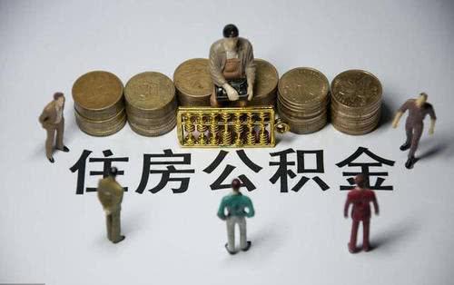 夫妻共同申请公积金贷款是如何办理的?-公积金