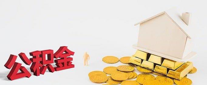 首套房公积金贷款的办理流程是什么-公积金