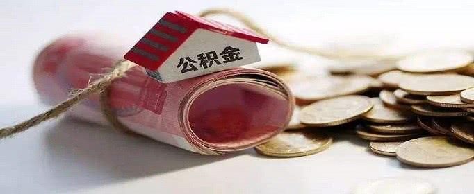 公积金交多久可以用来买房-公积金