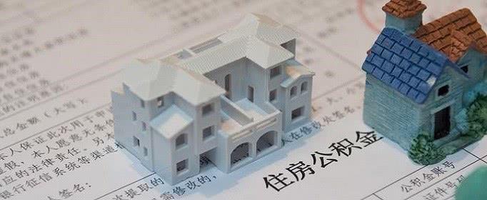 昆明申请公积金贷款的条件是什么-公积金