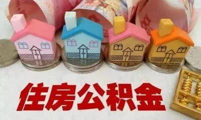 如何在漳州提取住房公积金?-公积金