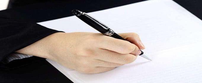 签订购房合同有哪些约定-签约认购